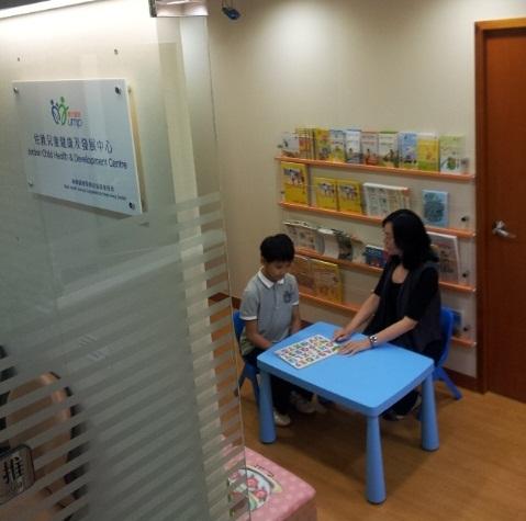 佐敦兒童健康及發展中心