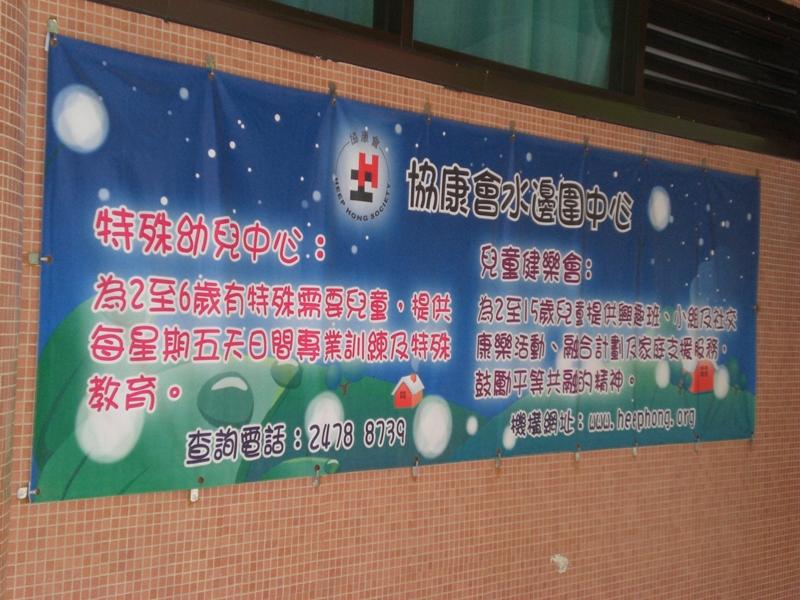 中心於週末設有兒童健樂會服務,讓有特殊需要的兒童亦享有參與社交康樂活動的機會。