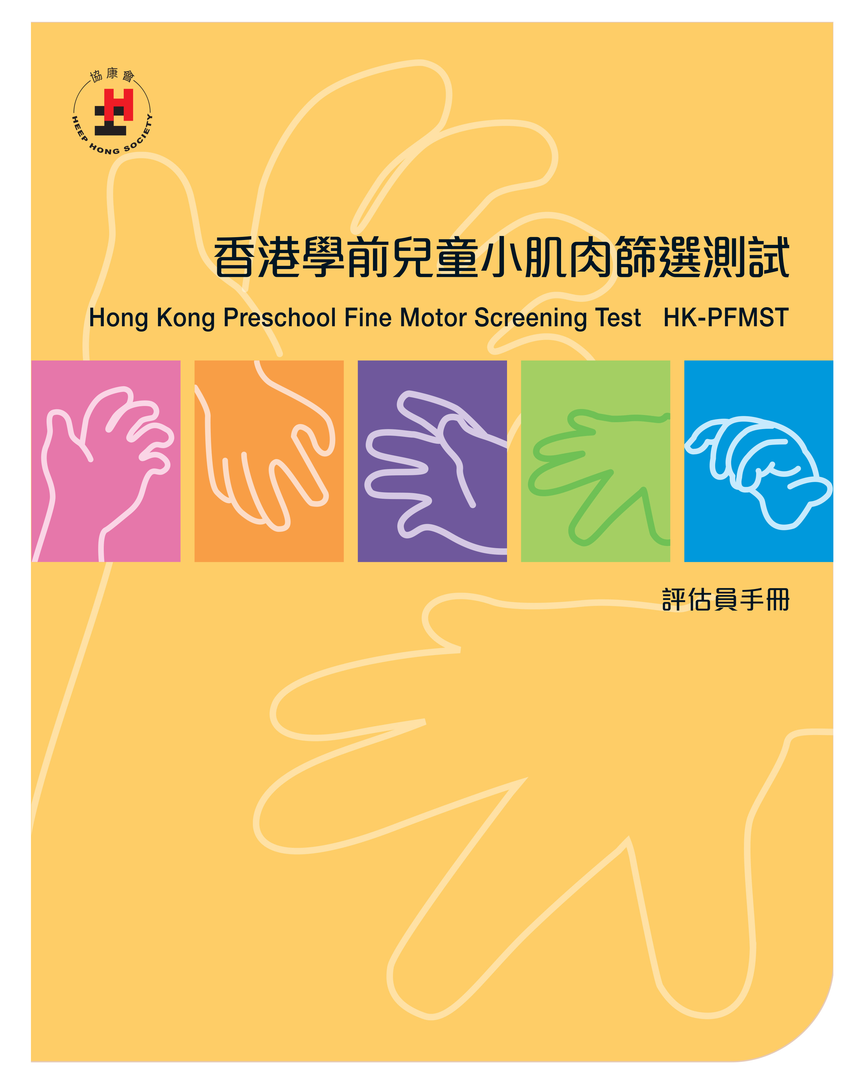 《香港學前兒童小肌肉篩選測試 ─ 評估員手冊》及評估工具套