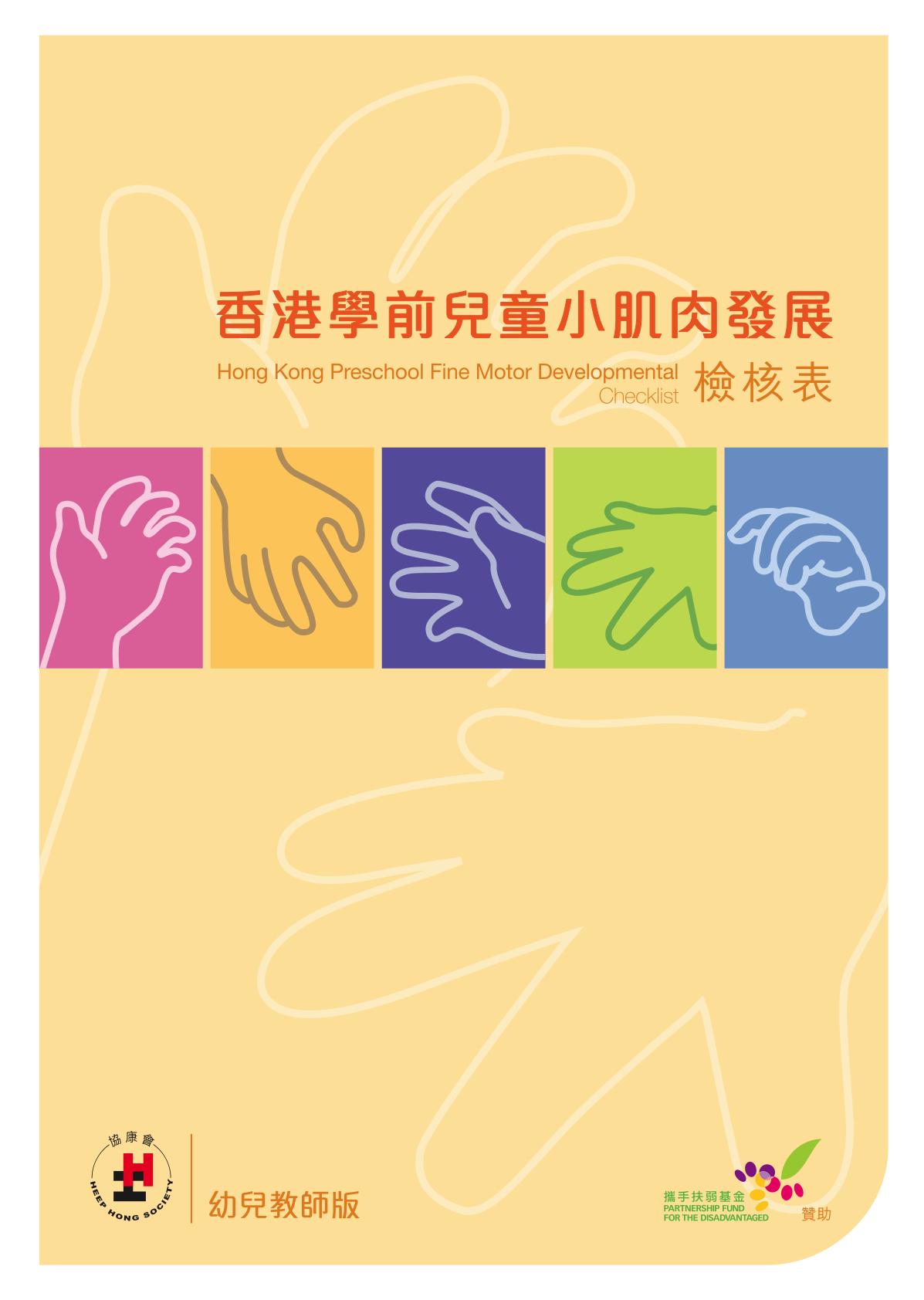 《香港學前兒童小肌肉發展檢核表 ─ 幼兒教師版》