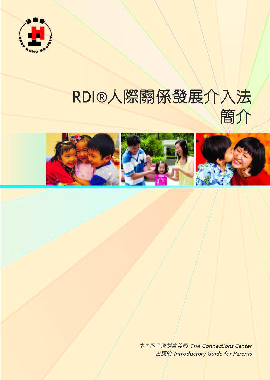 《RDI®人際關係發展介入法簡介》