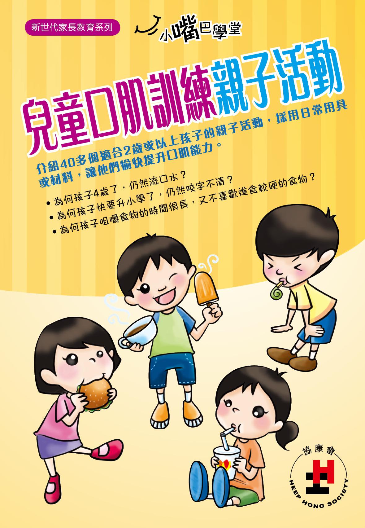 《小嘴巴學堂—兒童口肌訓練親子活動冊》