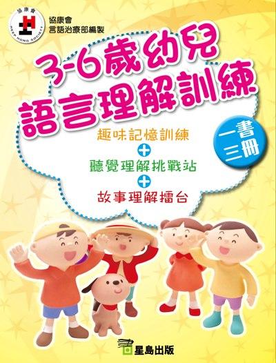 《幼兒語言理解訓練》 (套裝) ─《趣味記憶訓練》、《聽覺理解挑戰站》及《故事理解擂台》