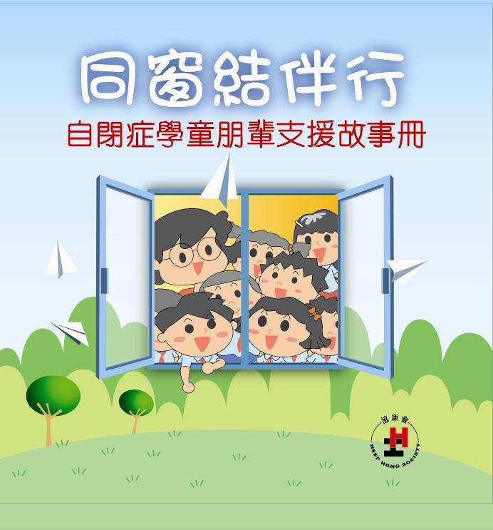 《同窗結伴行 ─ 自閉症學童朋輩支援故事冊》