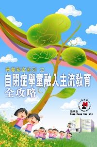 《青蔥教室系列─自閉症學童融入主流教育全攻略》