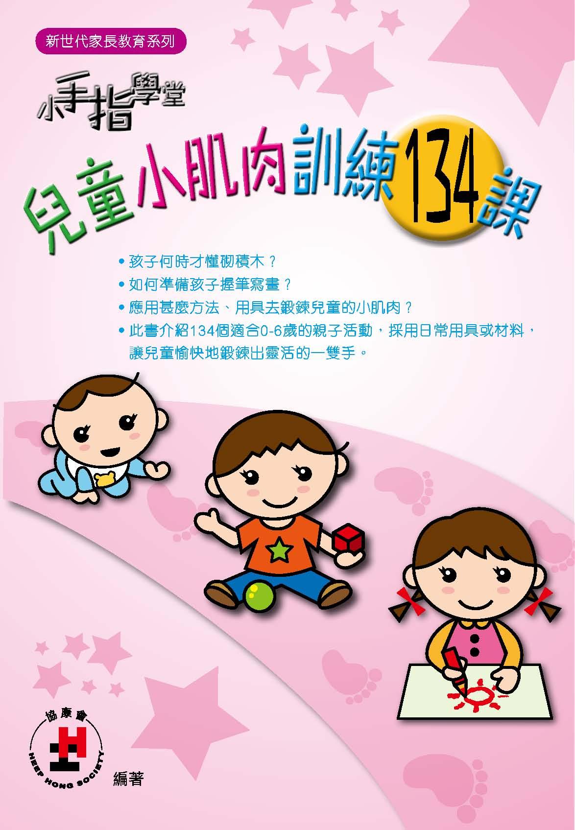 《小手指學堂-兒童小肌肉訓練134課》
