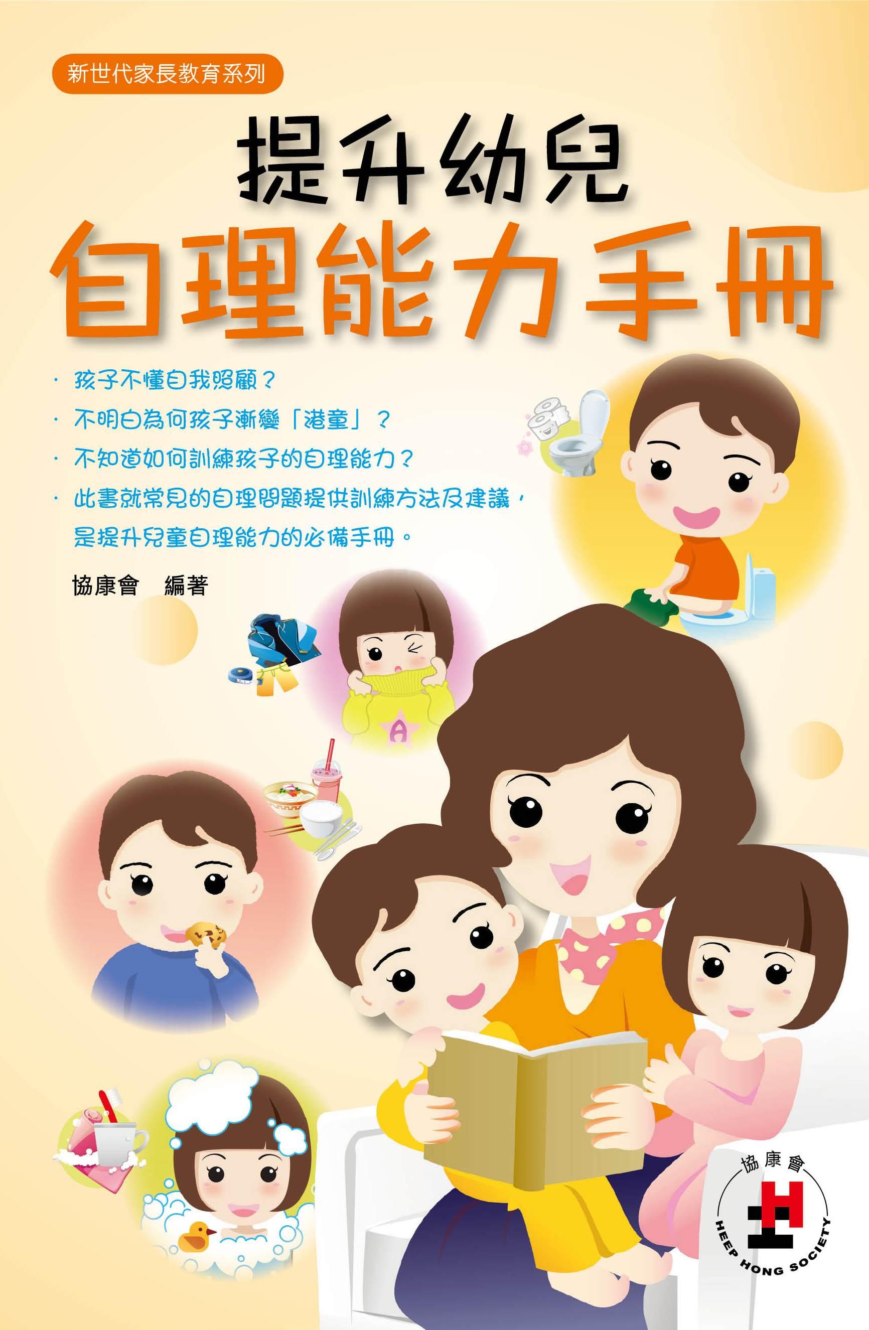 《提升幼兒自理能力手冊》