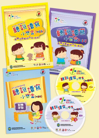 《聽說讀寫小寶盒─幼兒語文學習教材套》加強版
