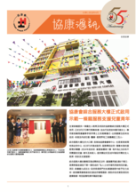 Issue 53: Heep Hong Society Integrated Service Complex Grand Opens