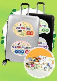 Developmental Learning Package (Limited Edition)