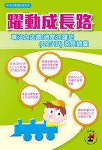 Parent Manual on Attention Deficit/ Hyperactivity Disorder (ADHD)