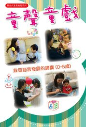 Child Talk: A Language Development Toolkit for Parents