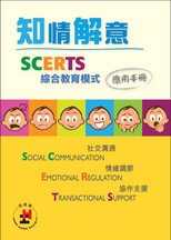 SCERTS Model Implementation Guide (Simplified Chinese Edition)