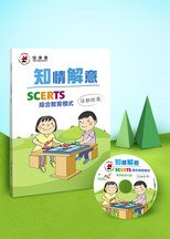 SCERTS Model Activity Guide