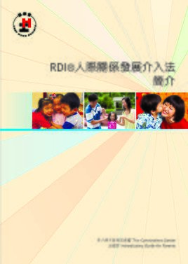 Introductory Guide to Relationship Development Intervention Program (RDI®)