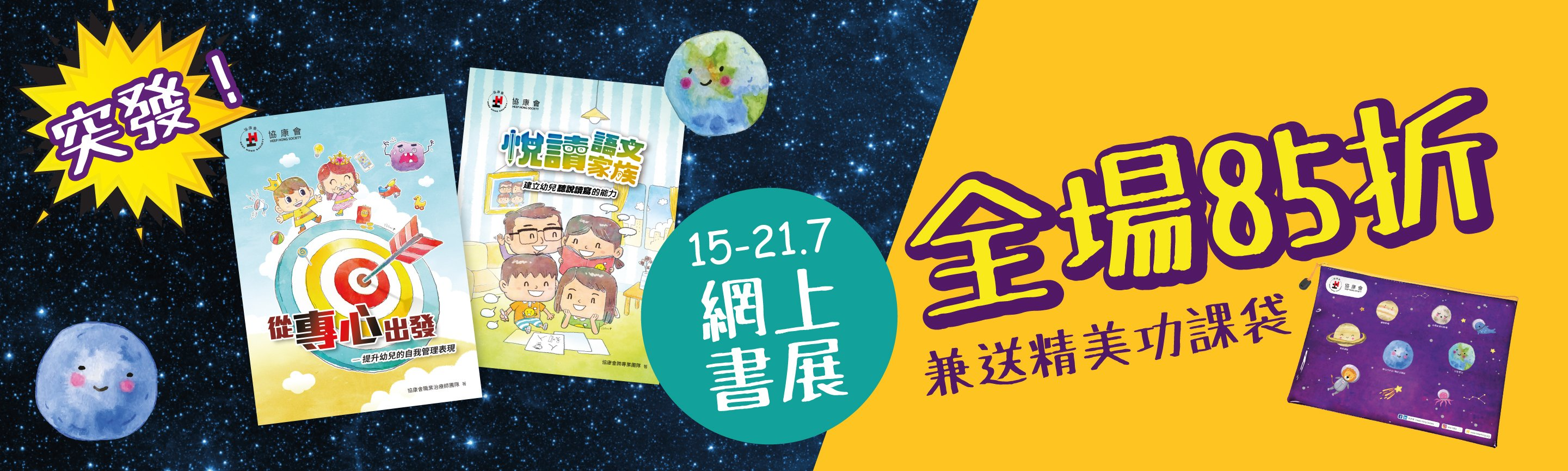 Bookfair promotion
