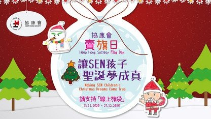 Heep Hong Society Flag Day – Making SEN Children's Christmas Dreams Come True