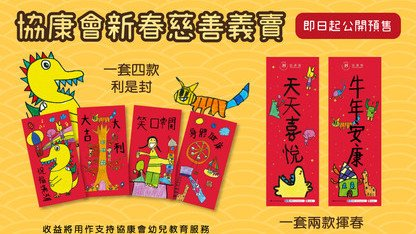 Heep Hong Society Chinese New Year Charity Sales